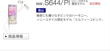 detail_s644pi.jpg