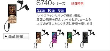 detail_s740.jpg