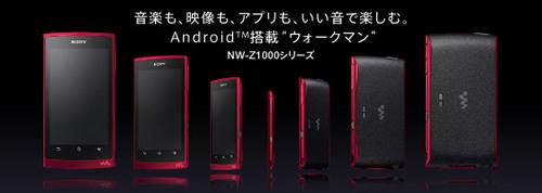 NW-Z1000_series.jpg